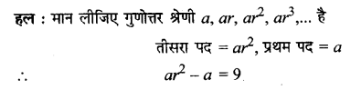 UP Board Solutions for Class 11 Maths Chapter 9 Sequences and Series 9.3 21