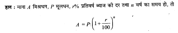 UP Board Solutions for Class 11 Maths Chapter 9 Sequences and Series 9.3 31