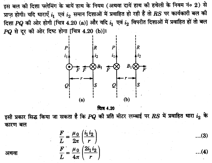 UP Board Solutions for Class 12 Physics Chapter 4 Moving Charges and Magnetism LAQ 5.1