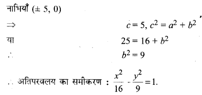 UP Board Solutions for Class 11 Maths Chapter 11 Conic Sections 11.4 10