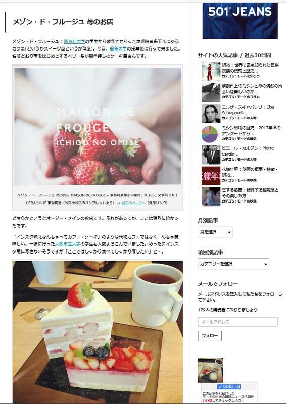 カフェ・レポートの書き方 : カフェ・レポートの一例、「メゾン・ド・フルージュ 苺のお店 美味しかった」のページ。