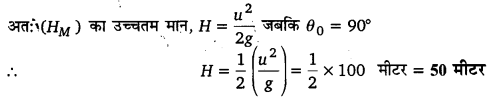 UP Board Solutions for Class 11 Physics Chapter 4 Motion in a plane ( समतल में गति) 16a