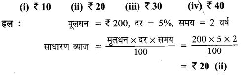 UP Board Solutions for Class 7 Maths Chapter 7 वाणिज्य गणित 52