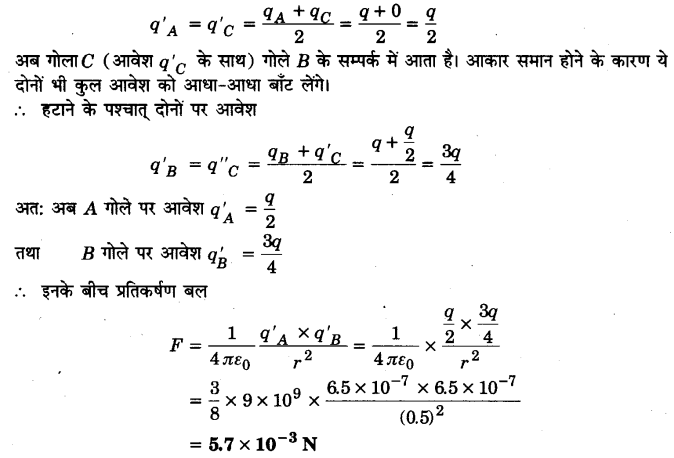 UP Board Solutions for Class 12 Physics Chapter 1 Electric Charges and Fields Q13