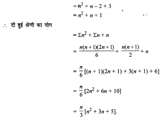 UP Board Solutions for Class 11 Maths Chapter 9 Sequences and Series 23.1