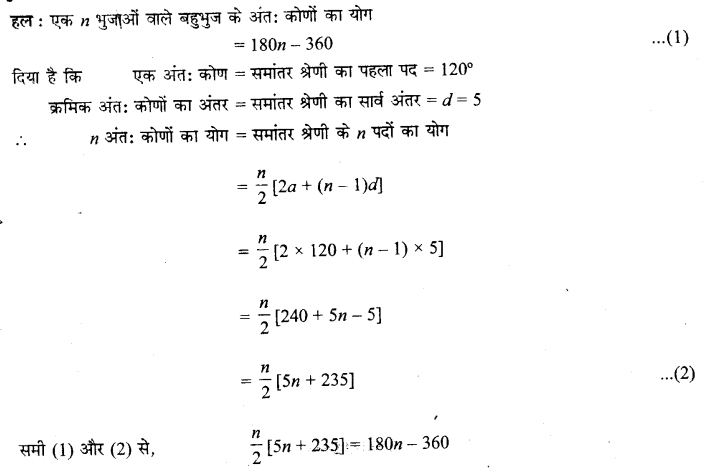 UP Board Solutions for Class 11 Maths Chapter 9 Sequences and Series 9.2 18