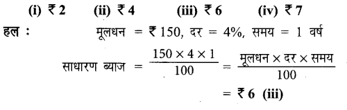 UP Board Solutions for Class 7 Maths Chapter 7 वाणिज्य गणित 51