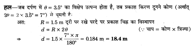 UP Board Solutions for Class 12 Physics Chapter 9 Ray Optics and Optical Instruments Q37.1