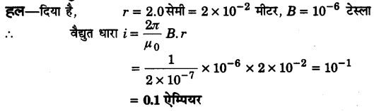 UP Board Solutions for Class 12 Physics Chapter 4 Moving Charges and Magnetism VSAQ 5
