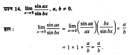 UP Board Solutions for Class 11 Maths Chapter 13 Limits and Derivatives 13.1 14