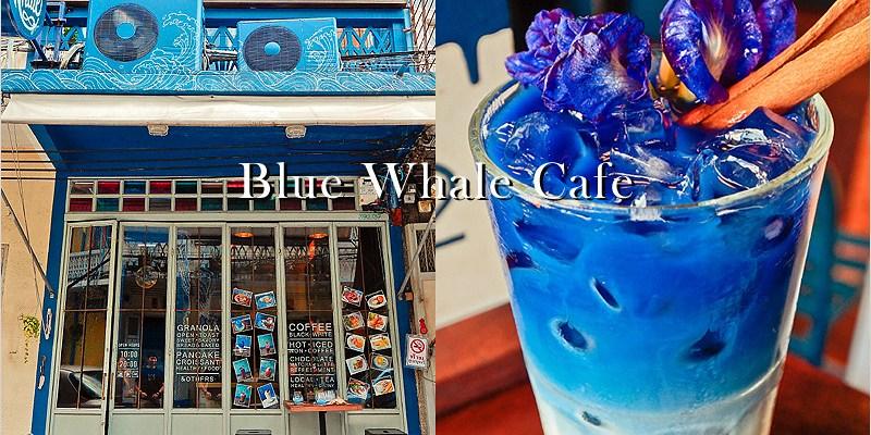 泰國曼谷咖啡廳 | Blue Whale Cafe-文青派會喜歡的藍色蝶豆花復古咖啡廳,曼谷舊城區大皇宮、臥佛寺周邊超人氣打卡熱門景點。