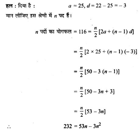 UP Board Solutions for Class 11 Maths Chapter 9 Sequences and Series 9.2 6