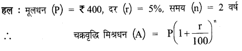 UP Board Solutions for Class 7 Maths Chapter 7 वाणिज्य गणित 77
