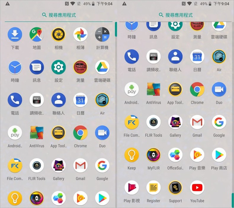 Screenshot_20180714-210450-side