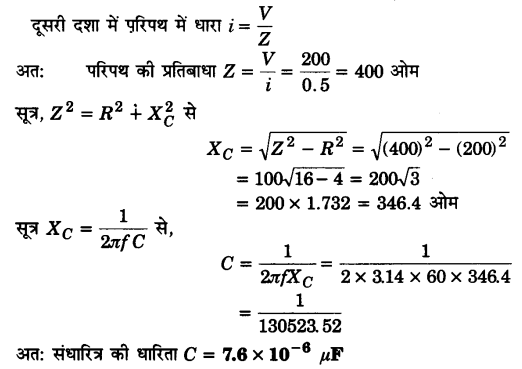 UP Board Solutions for Class 12 Physics Chapter 7 Alternating Current SAQ 11.1