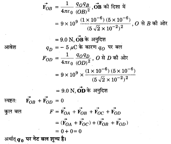UP Board Solutions for Class 12 Physics Chapter 1 Electric Charges and Fields Q6.2