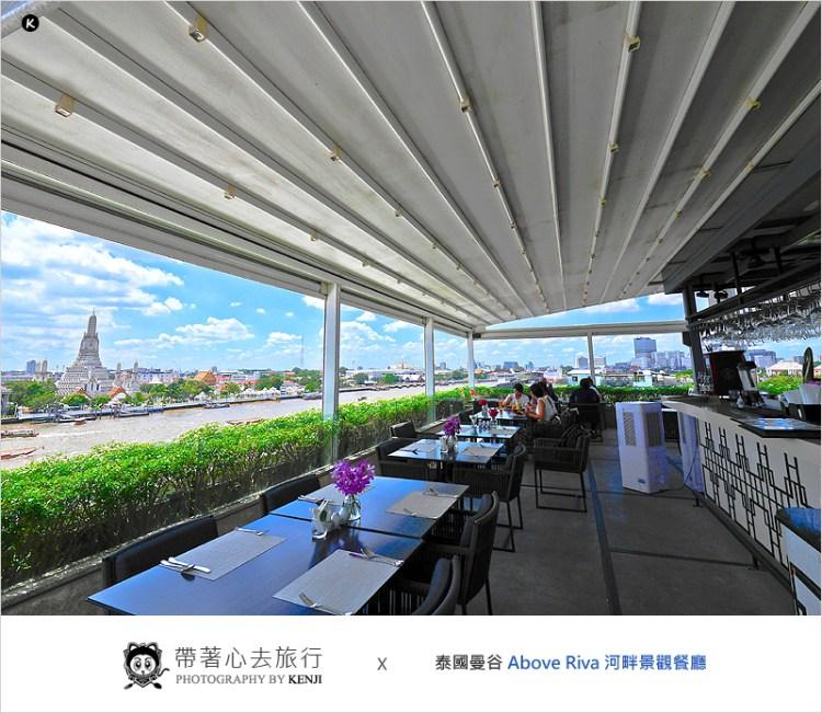 泰國曼谷河畔景觀餐廳 | Above Riva-品嚐美味泰式料理,欣賞鄭王廟霸氣又美麗的河畔景色,真是泰享受了。