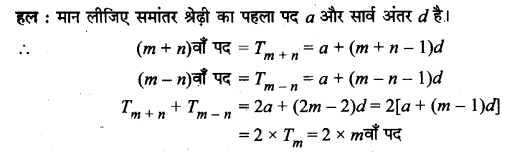 UP Board Solutions for Class 11 Maths Chapter 9 Sequences and Series 1