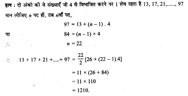 UP Board Solutions for Class 11 Maths Chapter 9 Sequences and Series 6