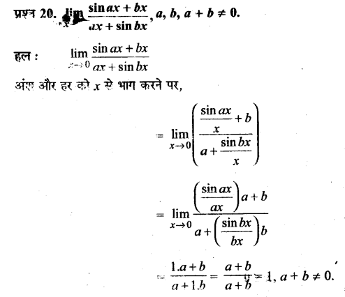 UP Board Solutions for Class 11 Maths Chapter 13 Limits and Derivatives 13.1 20