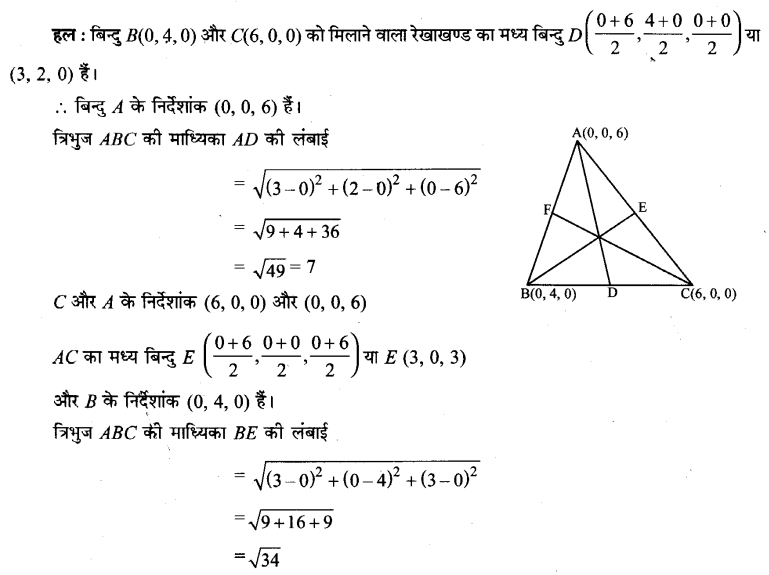 UP Board Solutions for Class 11 Maths Chapter 12 Introduction to Three Dimensional Geometry 2