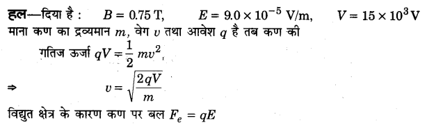UP Board Solutions for Class 12 Physics Chapter 4 Moving Charges and Magnetism Q20