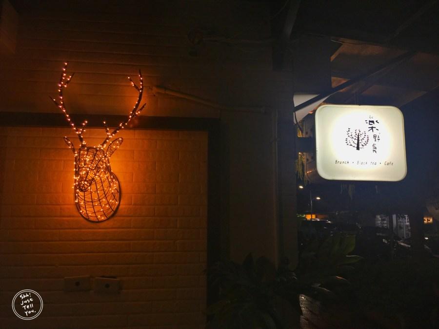 台北、大安區|忠孝復興捷運站的巷弄美食,樂。野食