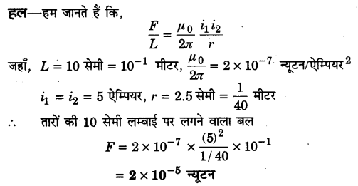 UP Board Solutions for Class 12 Physics Chapter 4 Moving Charges and Magnetism SAQ 11