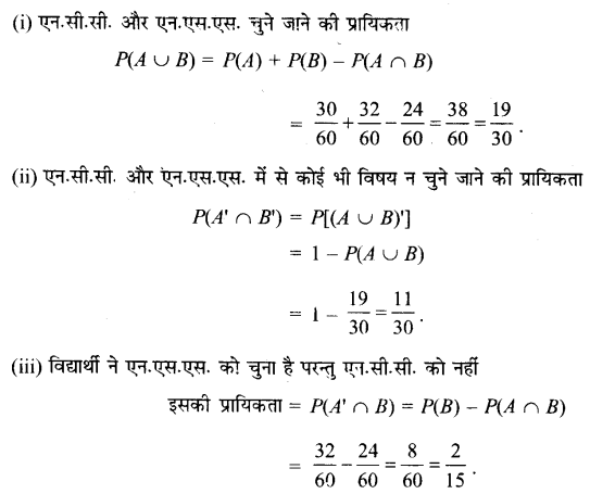 UP Board Solutions for Class 11 Maths Chapter 16 Probability Ex 16.3 21