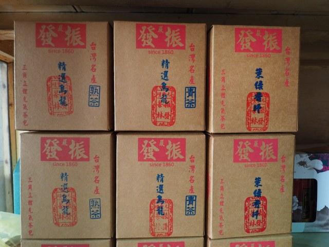 中西區振發茶林 (10)