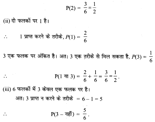 UP Board Solutions for Class 11 Maths Chapter 16 Probability 3