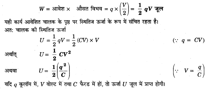 UP Board Solutions for Class 12 Physics Chapter 2 Electrostatic Potential and Capacitance SAQ 7