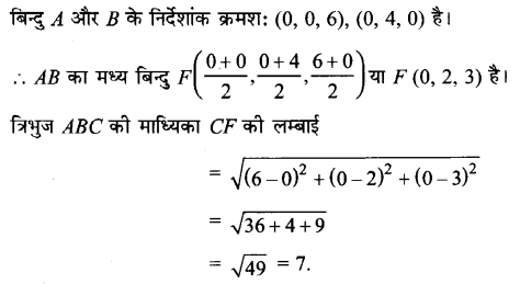 UP Board Solutions for Class 11 Maths Chapter 12 Introduction to Three Dimensional Geometry 2.1
