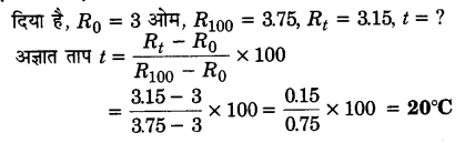 UP Board Solutions for Class 12 Physics Chapter 3 Current Electricity VSAQ 16