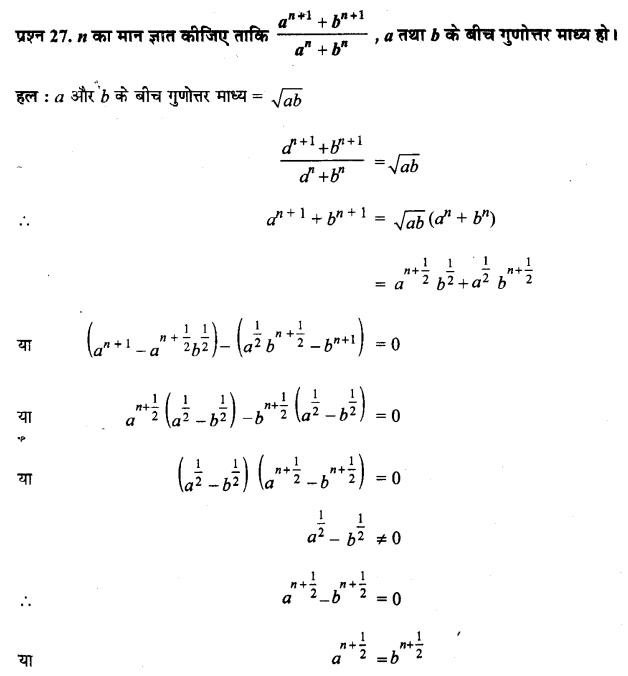 UP Board Solutions for Class 11 Maths Chapter 9 Sequences and Series 9.3 27