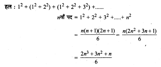 UP Board Solutions for Class 11 Maths Chapter 9 Sequences and Series 9.4 7
