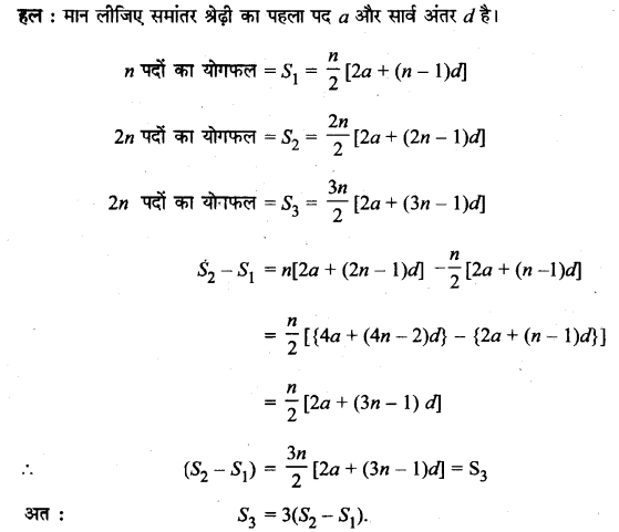 UP Board Solutions for Class 11 Maths Chapter 9 Sequences and Series 3