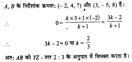 UP Board Solutions for Class 11 Maths Chapter 12 Introduction to Three Dimensional Geometry 12.3 3