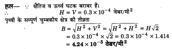 UP Board Solutions for Class 12 Physics Chapter 5 Magnetism and Matter SAQ 7