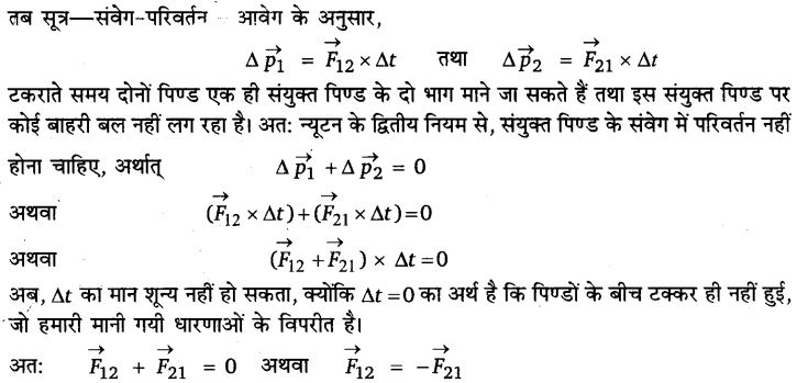 UP Board Solutions for Class 11 Physics Chapter 5 Laws of motion 60