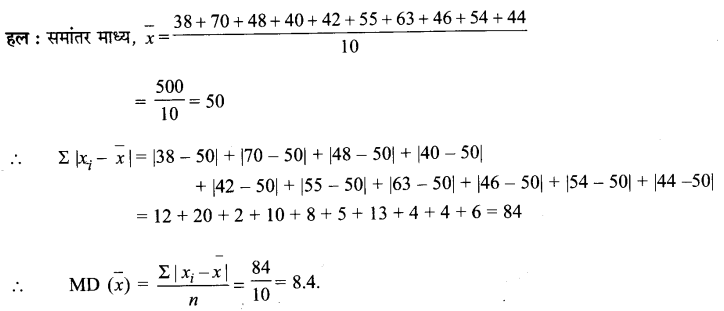UP Board Solutions for Class 11 Maths Chapter 15 Statistics 15.1 2