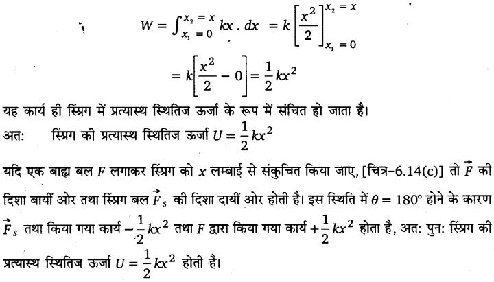 UP Board Solutions for Class 11 Physics Chapter 6 Work Energy and power 49