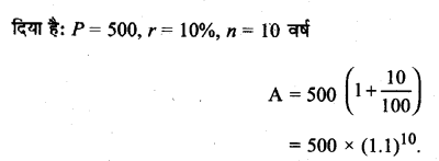 UP Board Solutions for Class 11 Maths Chapter 9 Sequences and Series 9.3 31.1