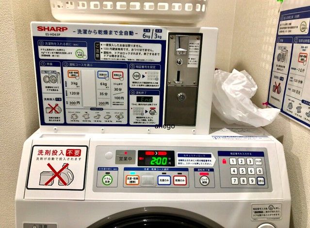 ABホテル 京都 コインランドリー