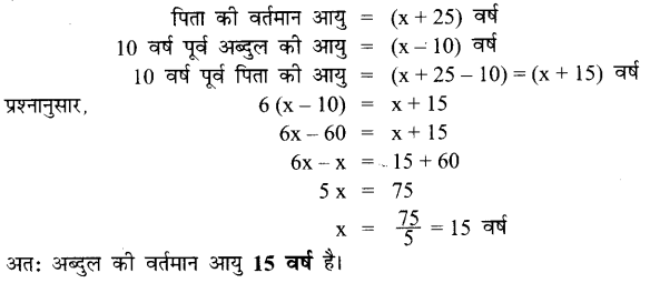 UP Board Solutions for Class 7 Maths Chapter 6 रेखीय समीकरण 29