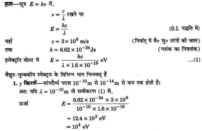 UP Board Solutions for Class 12 Physics Chapter 8 Electromagnetic Waves Q9