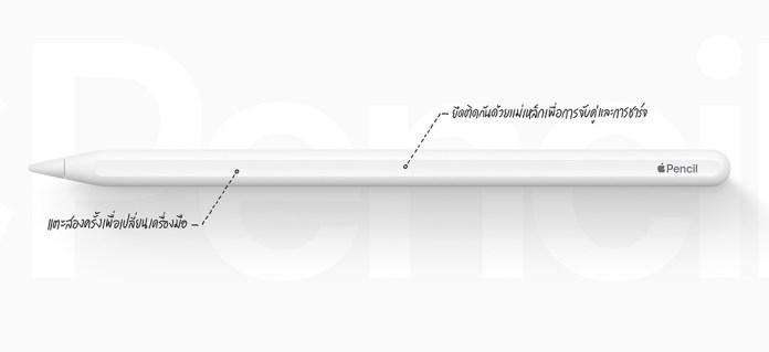 Apple-Pencil-II