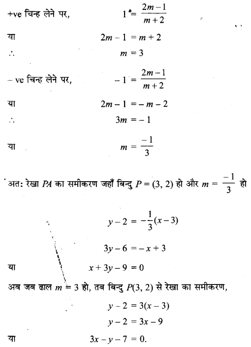 UP Board Solutions for Class 11 Maths Chapter 10 Straight Lines 11.1