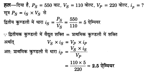 UP Board Solutions for Class 12 Physics Chapter 7 Alternating Current SAQ 21