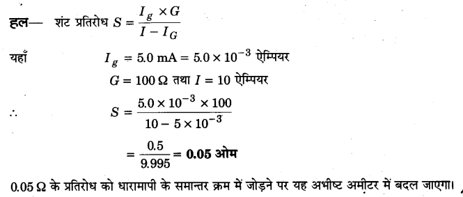 UP Board Solutions for Class 12 Physics Chapter 4 Moving Charges and Magnetism SAQ 15